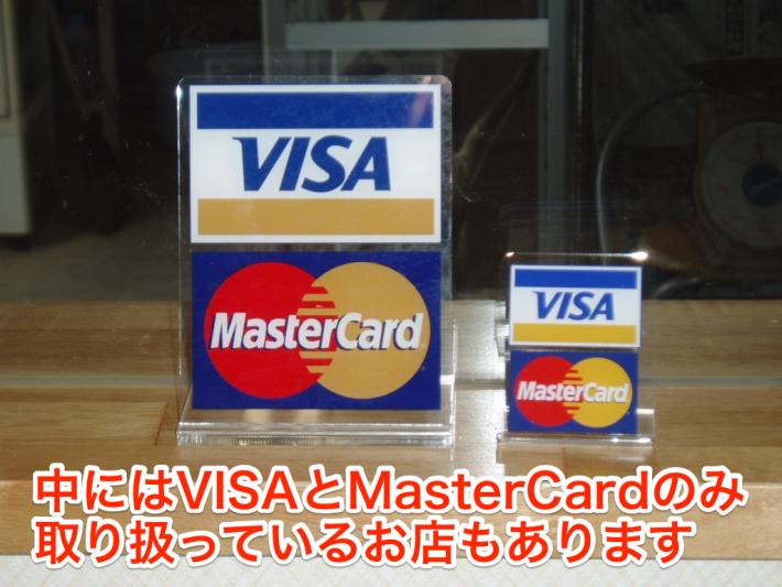 VISA_MasterCardのみ取扱い