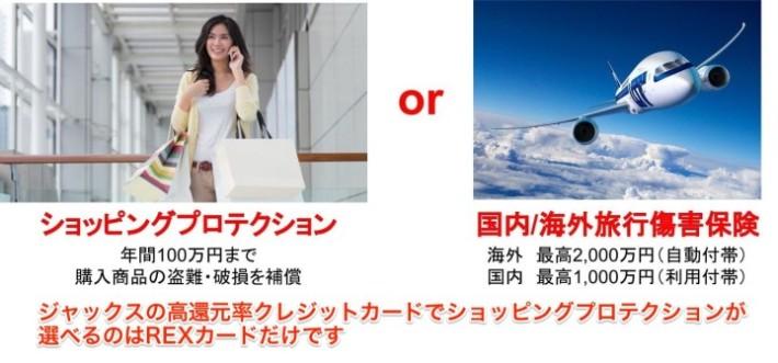 REXカード保険選択方法
