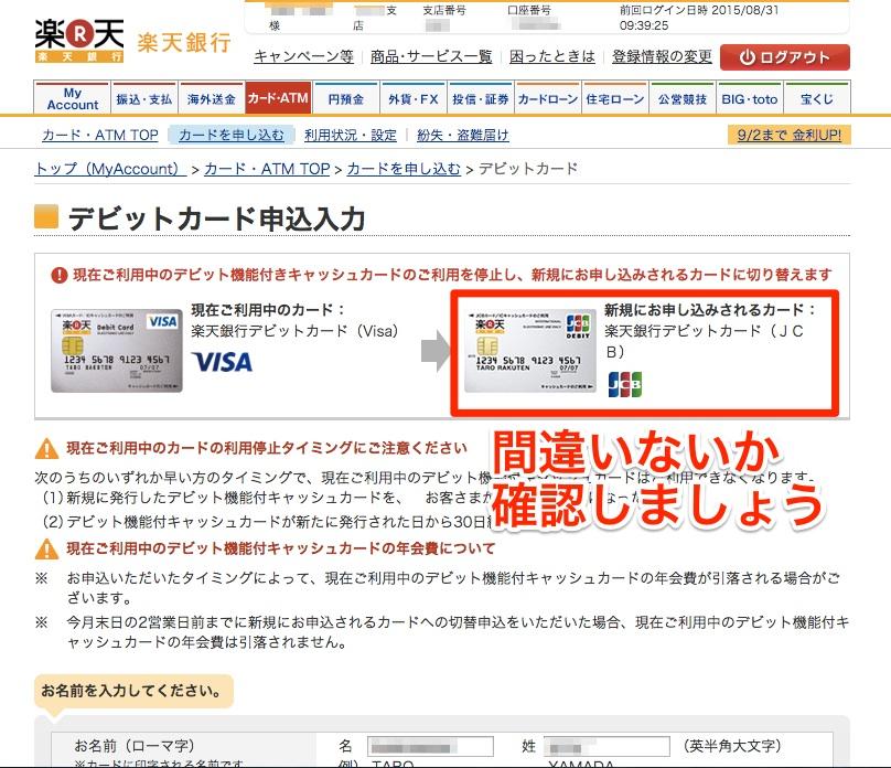 楽天銀行デビットカード確認