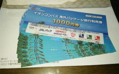 イオンコンパス海外パッケージ旅行利用券