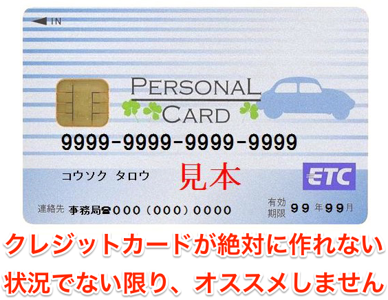 etc_personal_card