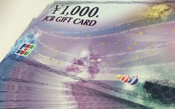 商品券に交換すれば還元率2倍になるライフカードとイオンカード