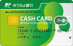 ゆうちょキャッシュカード