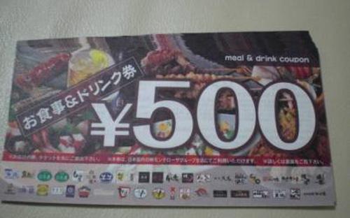 (株)モンテローザお食事券