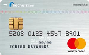リクルートカードは還元率1.2%で電子マネーチャージもポイント付与対象