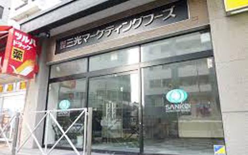 三光マーケティングフーズお食事券
