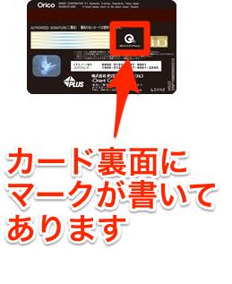 QUICPay搭載カード