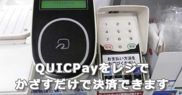 QUICPayをレジでかざすだけで決済できます