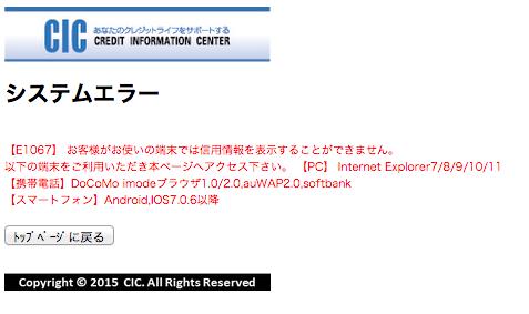CIC未対応PCメッセージ