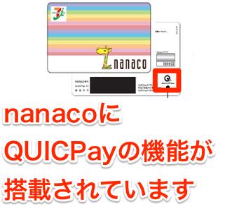 QUICPay(nanaco)