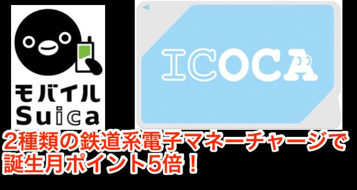 モバイルSuica&ICOCA