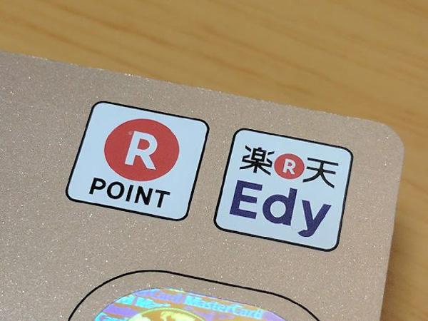 楽天Edyチャージ最高還元率1.2%のリクルートカード