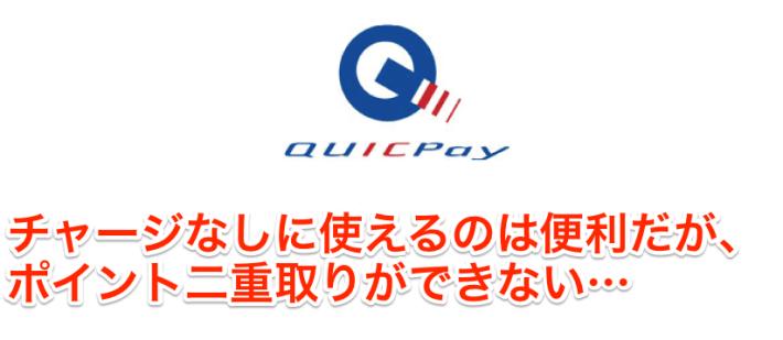 QUICPayアイキャッチ