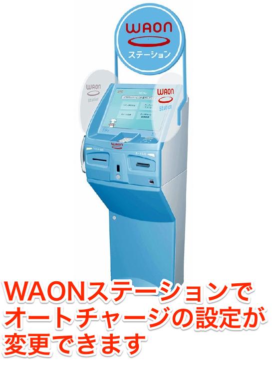 WAONオートチャージ設定変更