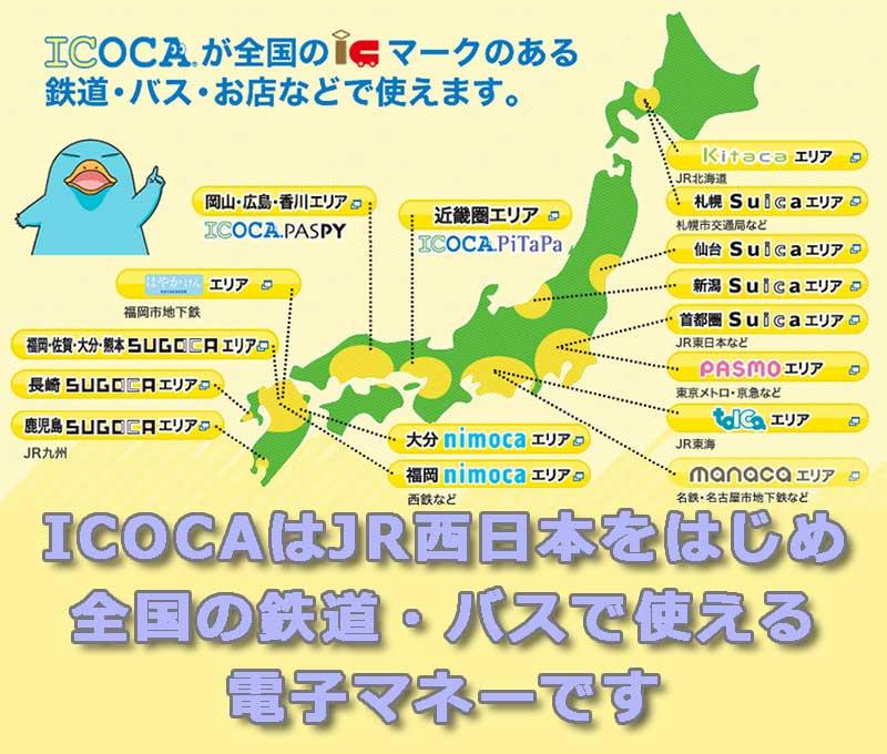 ICOCAはJR西日本をはじめ全国の鉄道・バスで使える電子マネーです