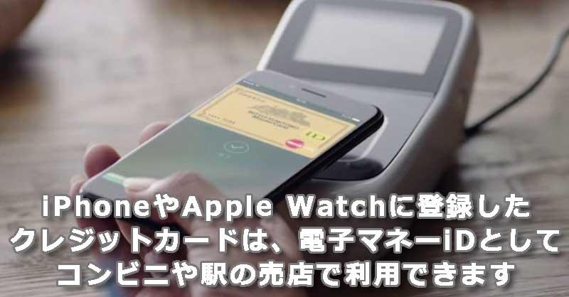 iPhoneやApple Watchに登録したクレジットカードは、電子マネーiDとしてコンビニや駅の売店で利用できます