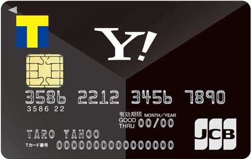 Yahoo!Japanカード黒