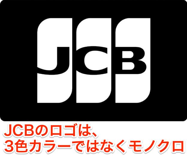 JCBモノクロロゴ