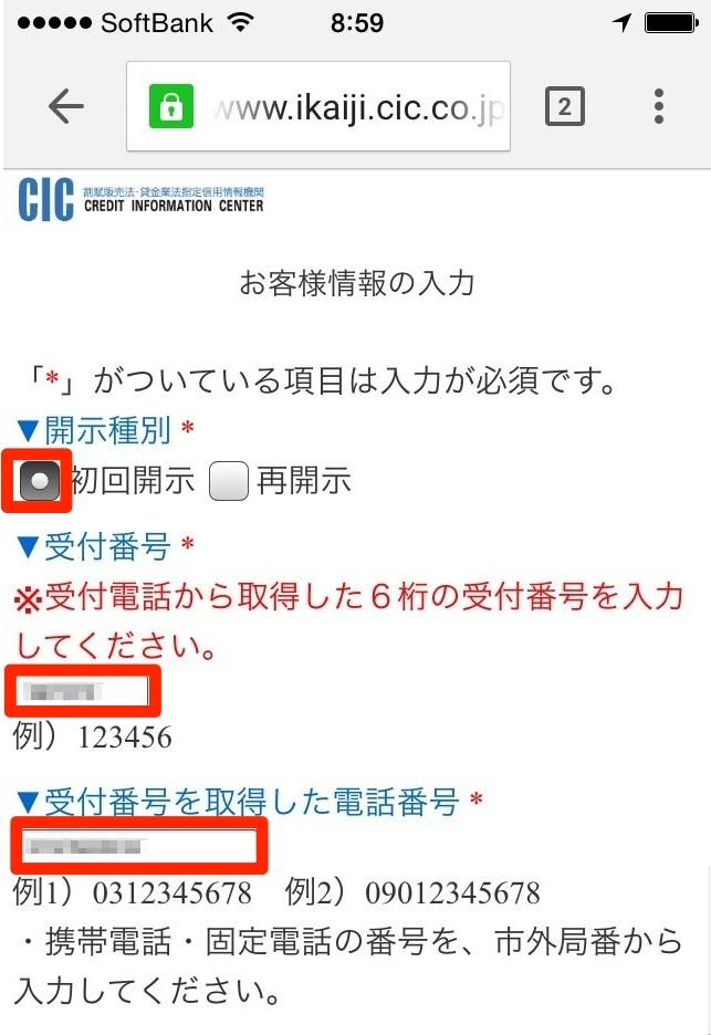 CICスマホ情報開示1