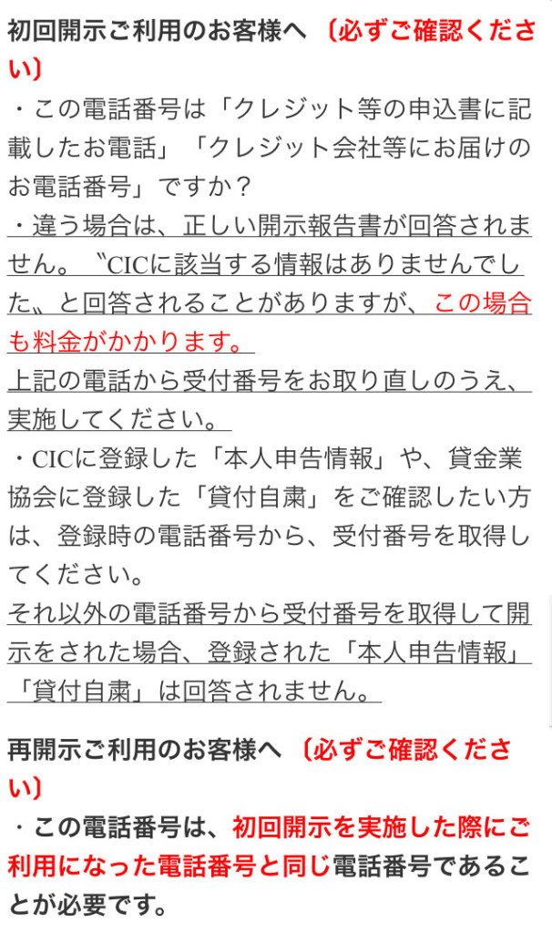 CICスマホ2説明書き
