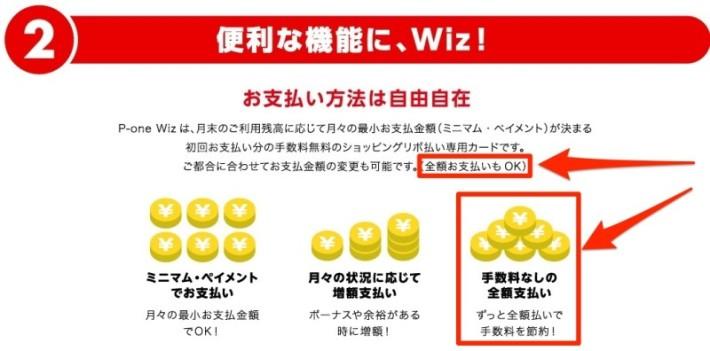 p-one_wiz_全額払いサイト説明