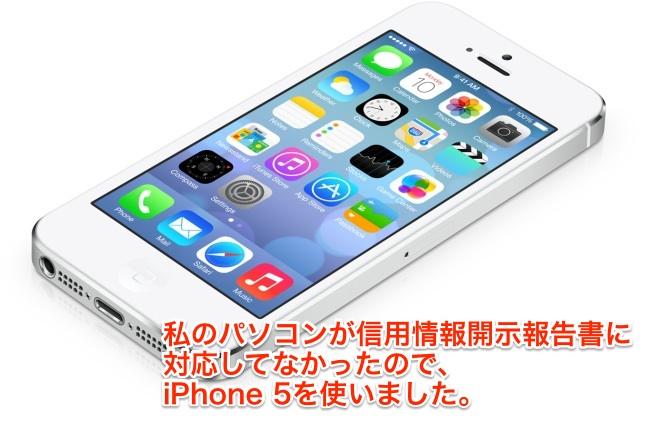 iphone5で情報開示