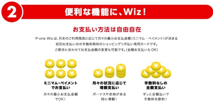 p-one wiz リボ払いサイト説明
