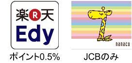 edy&nanaco