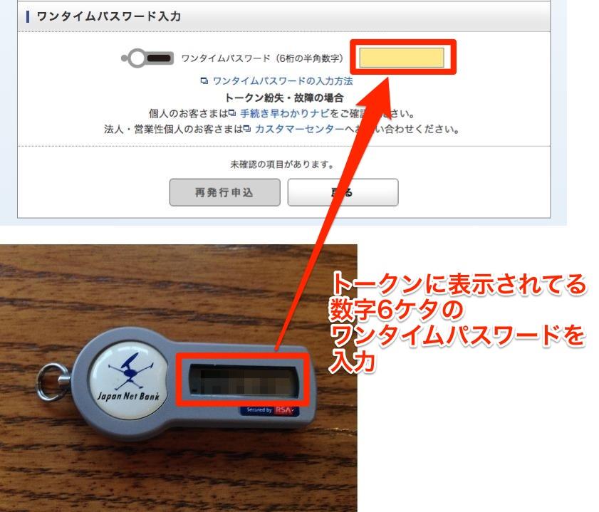 JNBデビットカードに切り替え4トークンパスワード入力