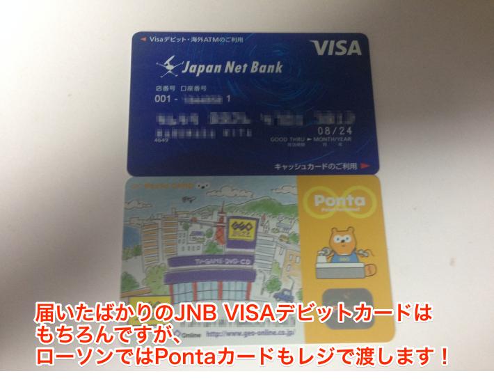 JNB VISAデビットカードとPontaカード