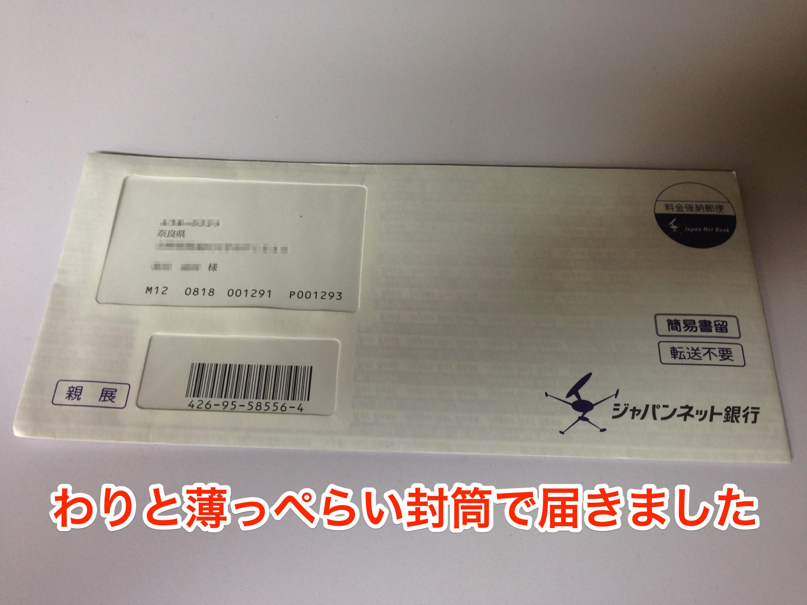 JNB_VISAデビット郵便