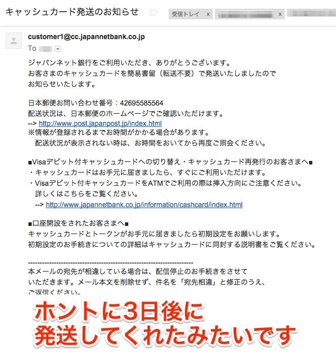 JNBデビット発送メール