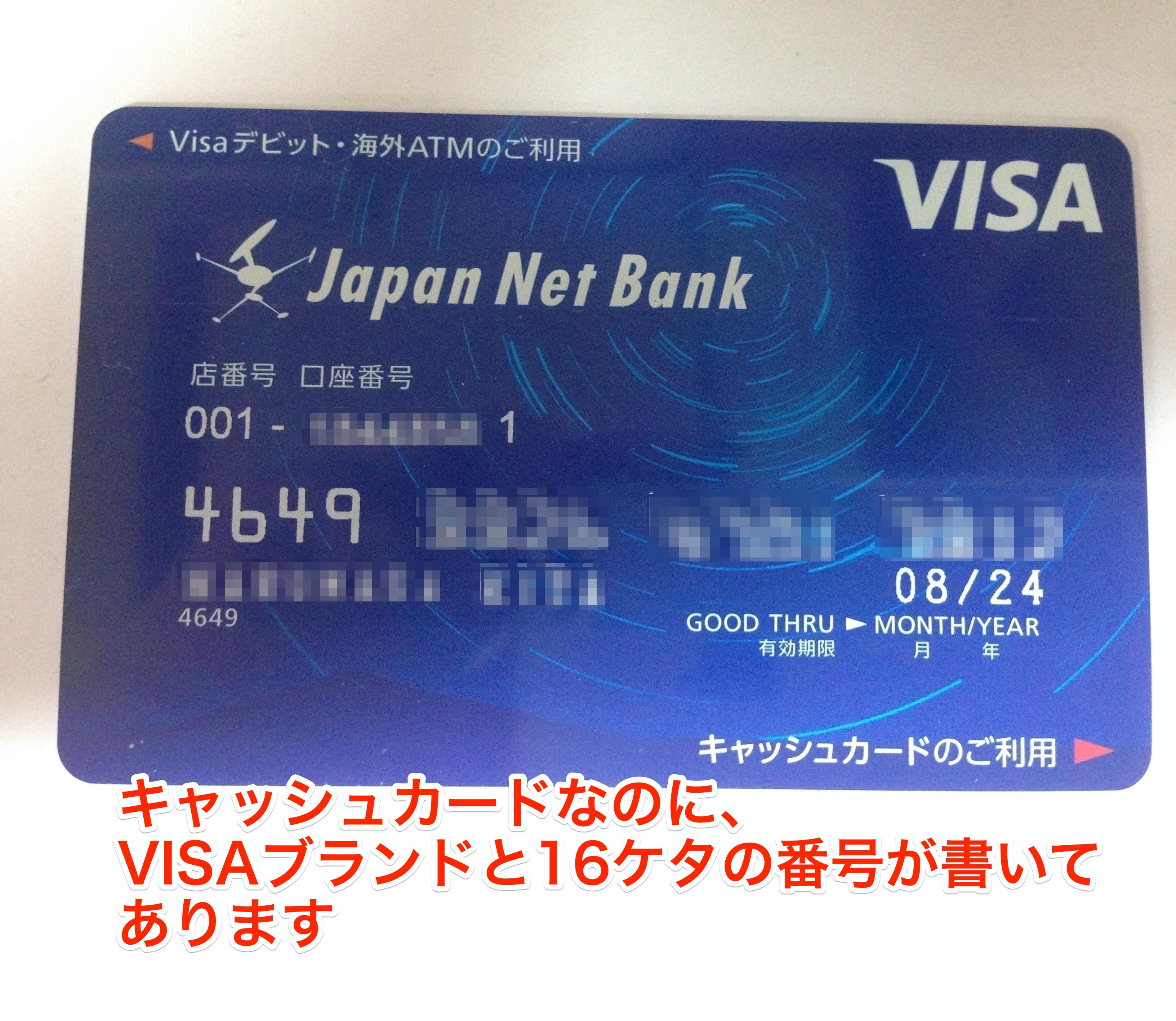 JNB_VISAデビットカード