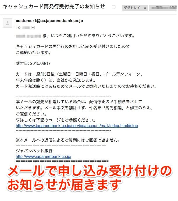 申込受付メール