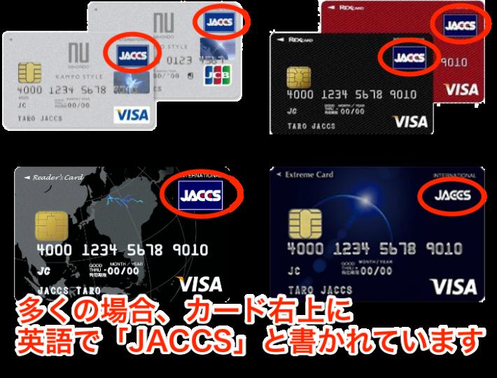 ジャックスの高還元率クレジットカード