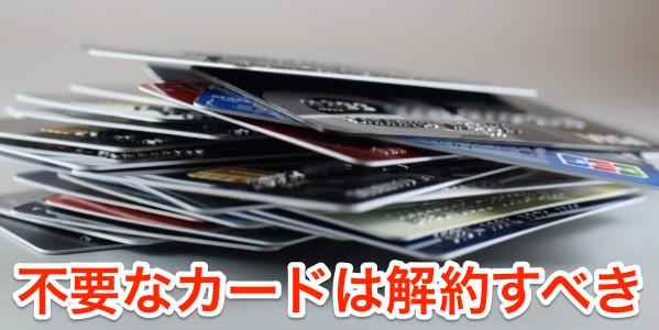 不要なクレジットカードを解約