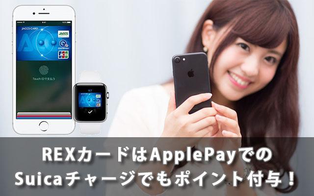 REXカードはApplePayでのSuicaチャージでもポイント付与!