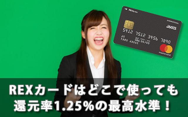 REXカードはどこで使っても還元率1.25%の最高水準!