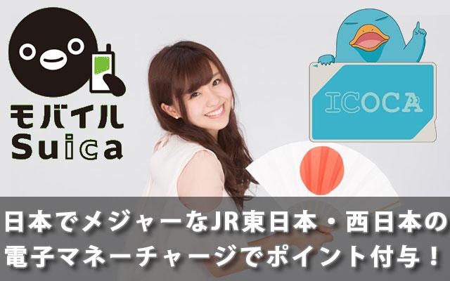 日本でメジャーなJR東日本・西日本の電子マネーチャージでポイント付与!