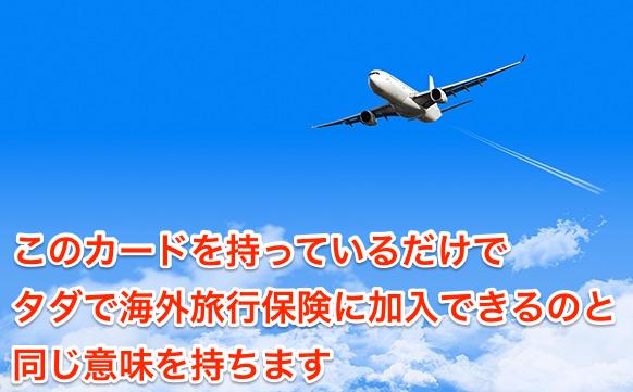 無料海外旅行保険付帯