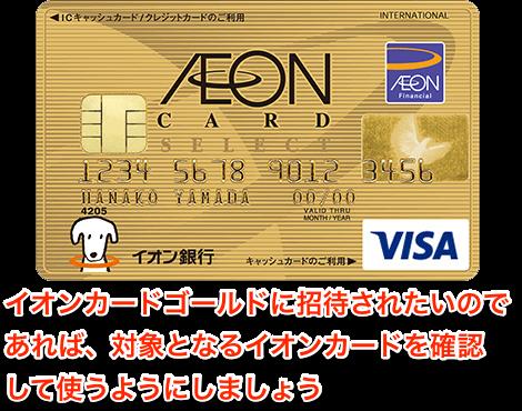 イオンカードゴールド対象カード