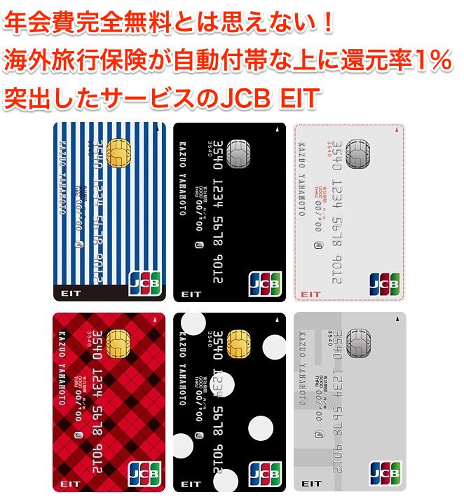 jcb_eit_header