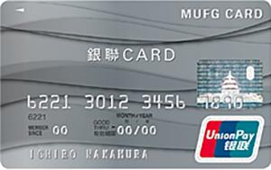 MUFG銀聯カード