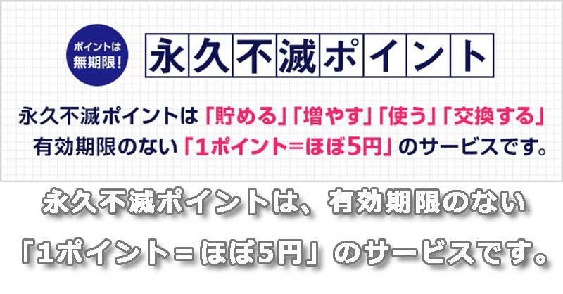 永久不滅ポイントは、有効期限のない「1ポイント=ほぼ5円」のサービスです。