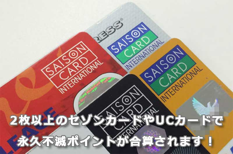 2枚以上のセゾンカードやUCカードで永久不滅ポイントが合算されます!